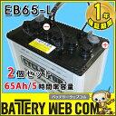日立 ( 新神戸電機 ) 送料無料 EB65 L端子 ( ボルトナット ) 2個セット 【 65Ah / 5時間率容量 】 日立化成 日本製 国産 ディープ…