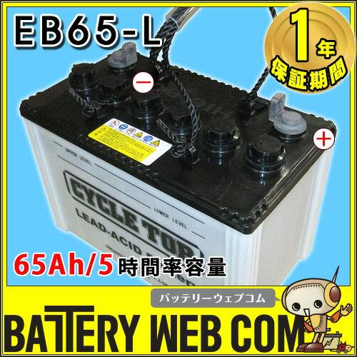 EB65-L