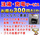 Battery electrolyte case work → initial charge → charge check service [only as for 300 yen advantageous!] for motorcycles [RCP] 05P06may13 [marathon201305_autogoods]