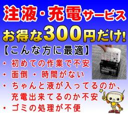 バイクバッテリー 電解液入れ充電点検サービス【300円だけ】