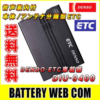 DNS-DIU-9400