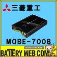 あす楽 数量限定 三菱重工 MOBE-700B アンテナ分離型 ETC車載器 音声案内タイプ LED付き 【ブラック】 セットアップ無し MOBE700 MITSUBISHI 02P29Jul16