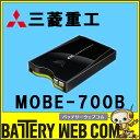 数量限定 三菱重工 MOBE-700B アンテナ分離型 ETC車載器 音声案内タイプ LED付き 【ブラック】 セットアップ無し MOBE700 MITSUBISHI 0…