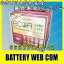 送料無料 EL 55B20L/M-42 GSYUASA 最高級 自動車 用 バッテリー ECO・R・LONG LIFEシリーズ 互換 40B19L ユアサ ISS対応