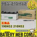 送料無料 210H52 バス 自動車 バッテリー GS ユアサ PRODA BUS PBS-210H52 / 190H52 互換 0824楽天カード分割