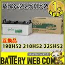 送料無料 225H52 バス 自動車 バッテリー GS ユアサ PRODA BUS PBS-225H52 / 190H52 / 210H52 互換 0824楽天カード分割 05P03Dec16