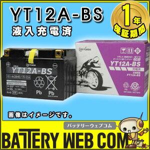 送料無料 YT12A-BS GS ユアサ VRLA 【 制御弁式 液入り充電済 】 傾斜搭載可 横置き可能 純正 正規品 バイク 用 バッテリー オートバイ 単車 スクーター ジーエス YUASA YT12AーBSーC 0824楽天カード分割