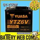 送料無料 YTZ6V GS ユアサ VRLA【制御弁式】 バイク 用 バッテリー オートバイ 単車 スクーター ジーエス YUASA (ホンダ CBR125R EBJ-JC50 Zoomer X EBJ-JF52 等適合) 0824楽天カード分割