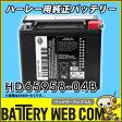 送料無料 HD65958-04B HD ハーレー ダビットソン 純正 AGM 高性能 「 旧品番 HD65958-04A 」 バイク バッテリー 6ヶ月保証 65958-04B 04-UP XL HD65958ー04B