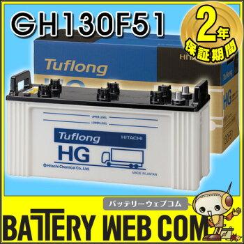 ★HG-130F51