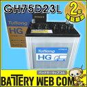 あす楽 送料無料 75D23L 日本製 国産 日立化成 GH75D23L 日立 新神戸電機 自動車 車 バッテリー 2年保証 タフロング HG-II 55D23L 65D23L 互換 Tuflong 0824楽天カード分割 05P28Sep16