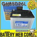 送料無料 85D26L 日本製 国産 日立化成 GH85D2...
