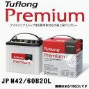 送料無料 JP M-42 60B20L タフロング 日立 日立化成 新神戸電機 自動車バッテリー 自動車 バッテリー Tuflong [ XGP エコIS統合品 ] XGPB20L M-42 60B20L 40B19L M42 互換