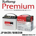 送料無料 JP M-42R 60B20R タフロング 日立 日立化成 新神戸電機 自動車バッテリー 自動車 バッテリー Tuflong [ XGP エコIS統合品 ] XGPB20R M-42R 60B20R 40B19R M42R 互換