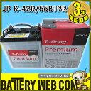 送料無料 JP K-42R 55B19R タフロング 日立 日立化成 新神戸電機 自動車バッテリー 自動車 バッテリー Tuflong [ XGP エコIS統合品 ] XGPB19R WXG46B19R K-42R 40B19R 55B19R K42R 互換