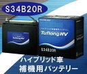 送料無料 日本製 国産 S34B20R 日立 日立化成 新神戸電機 自動車 ハイブリッド車補機 用 バッテリー 2年保証 TuflongJH シリーズ 車 26B17R 40B19R 44B20R 互換