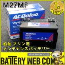 あす楽 送料無料 M27MF ACデルコ 【ボイジャー バッテリー】 1年保証 ディープサイクルバッテリー 自動車 船舶用 マリン用