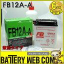 送料無料 FB12A-A 古河 バイク 用 バッテリー 純正 正規品 FBシリーズ 単車 FB12AーA
