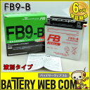 送料無料 FB9-B 古河 バイク 用 バッテリー 純正 正規品 FBシリーズ 単車 FB9ーB 0824楽天カード分割