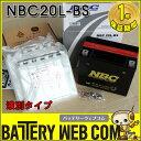 送料無料 20L-BS NBC バイク バッテリー 傾斜搭載不可 横置き不可 オートバイ YTX20L-BS 互換 単車 【sswf1】 20LーBS 0824楽天カード分割