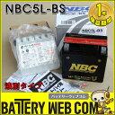 送料無料 5L-BS NBC バイク バッテリー 傾斜搭載不可 横置き不可 オートバイ YTX5L-BS 互換 単車 【sswf1】 5LーBS