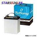 在庫アリ 送料無料 85D26L 日立化成 自動車 バッテリー Tuflong SUPER 日本製 JS85D26L 75D26L 80D26L 互換