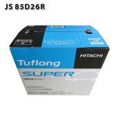 あす楽 送料無料 85D26R 日立化成 自動車 バッテリー Tuflong SUPER 日本製 JS85D26R 75D26R 80D26R 互換