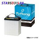 在庫アリ送料無料 95D31L 日立化成 自動車 バッテリー Tuflong SUPER 日本製 JS95D31L