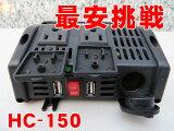 HC-150 ����̵�� ���� ����С����� 12V 100V ���ƥå� �缫���� HC150 3WAY ���130W �� 1ǯ�ݾ� �� �Ѱ��� ��sswf1�� 02P29Jul16