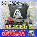 あす楽 送料無料 5WAY ポータブル電源 SG-3500LED 大自工業 メルテック システム電源 防災グッズ バッテリー DC12V セルブースト インバーター非常用電源 【sswf1】