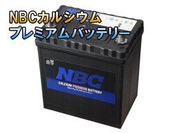 44B19L NBC 自動車 用 バッテリー 国産車 2年保証 車 送料無料