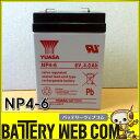6V サイクル バッテリー ユアサ NP4-6 容量 4.0AH 交換 用 電動玩具 電動乗用 おもちゃ 電動バイク 電動カー電池 6ssp4.5 / PE6V4.5 / NP4-6 / 6M4互換 【sswf1】