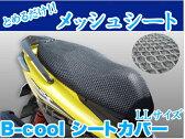 サドルカバー シートカバー エアベンチレーション b-cool LLサイズ 暑さ対策