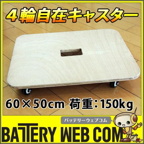 平台車60×50cm