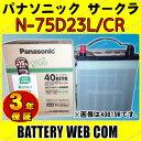 送料無料 75D23L パナソニック バッテリー circla(サークラ) N-75D23LCR Panasonic 3年保証 自動車 車 55D23L 65D23L 70D23L 互換