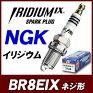 ��10/4��λ��NGK ���Хץ饰 BR8EIX (�ͥ���) 4�� 1�ܤ�����1045�� ���ꥸ���� IX �ץ饰 ����...