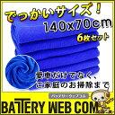 【6枚セット】 洗車タオル バスタオル でっかいサイズ!長さ140cm幅70cm 超極細繊維