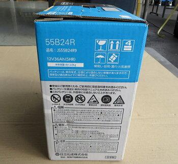 【あす楽】55B24R日本製【送料無料期間限定最安挑戦】日立(新神戸)自動車用バッテリー2年保証XGスタンダードXGS車JS55B24RXGS55B24RSXG55B24R後継/46B24R/50B24R互換バッテリ-