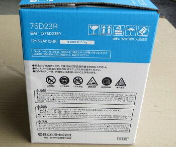 【あす楽】75D23R日本製【送料無料期間限定最安挑戦】日立(新神戸)自動車バッテリー2年保証XGスタンダードXGS車JS75D23RXGS75D23RSXG75D23R後継/55D23R/65D23R互換バッテリ-