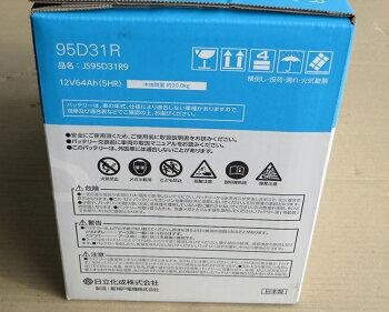 【あす楽】95D31R日本製【送料無料期間限定最安挑戦】日立(新神戸)自動車バッテリー2年保証XGスタンダードXGS車JS95D31RXGS95D31RSXG95D31R後継バッテリ-