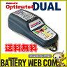 【 送料無料 】オプティメート4 Dual 3年保証 デュアル Optimate4 バッテリーチャージャー バイク パルス 式 充電 バッテリー 全自動 充電器 バッテリーメンテナー テックメイト TECMATE 【sswf1】 0824楽天カード分割