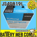 [tomorrow easy correspondence] [Rakuten cheapest challenge!] Toyota Nissan Honda Mitsubishi [battery -] which can use 40B19L [new article] for Hitachi (Shin-Kobe Electric Machinery) car battery XG standard SXG series car 28B19L 34B19L 38B19L [product made in Japan] [業販特価]