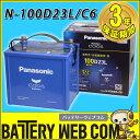 送料無料 100D23L パナソニック カオス6 バッテリー 3年保証 Panasonic CAOS N-100D23LC6 自動車 車 55D23L 65D23L 70D23L 75D23L 80D23L 95D23L 互換 0824楽天カード分割