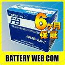 送料無料 6N4B-2A-3 古河電池 純正 正規品 バイク バッテリー 6V オートバイ FB 単車 6N4Bー2Aー3 0824楽天カード分割 05P03Dec16
