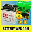送料無料 FB14L-B2 古河 バイク 用 バッテリー 純正 正規品 FBシリーズ 単車 FB14LーB2 0824楽天カード分割 05P03Dec16