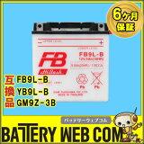 送料無料 FB9L-B 古河 バイク 用 バッテリー 純正 正規品 FBシリーズ 単車 FB9LーB