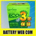 送料無料 40B19L GS ユアサ 自動車 バッテリー 3年保証 ECO Rシリーズ ECT-40B19L / 34B19L / 38B19L 互換 0824楽天カード分割