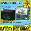 送料無料 44B19L GS ユアサ 自動車 バッテリー 3年保証 ECO Rシリーズ ECT-44B19L / 34B19L / 38B19L / 40B19L / 42B19L 互換 0824楽天カード分割