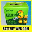 送料無料 80D23L GS ユアサ 自動車 バッテリー 3年保証 ECO Rシリーズ ECT-75D23L / 55D23L / 65D23L / 70D23L /75D23L 互換