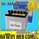 送料無料 30A19L (ボルトナット端子)自動車 バッテリー GS ユアサ HJシリーズ HJ-30A19L